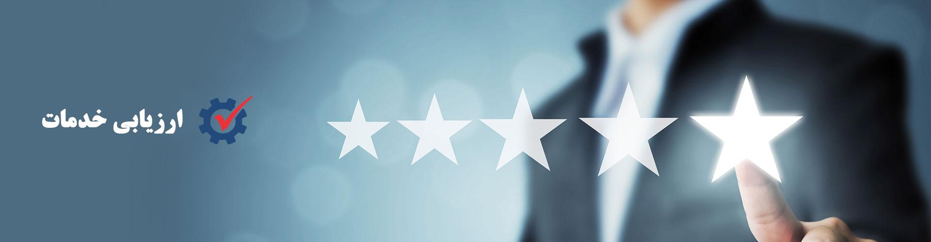 ارزیابی خدمات تیک سرویس
