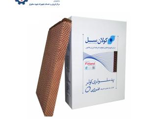 پد یا پوشال سلولزی کولر آبی انرژی-تیک سرویس-00