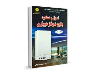 اصول و عملکرد پکیج شوفاژ دیواری-مولف محمد ساعد کمالی-تیک سرویس