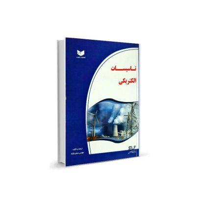 تاسیسات الکتریکی-ترجمه و تالیف مسلم نیکزاد-تیک سرویس
