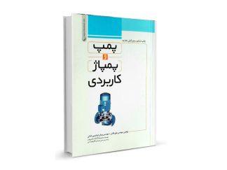 پمپ و پمپاژ کاربردی-مولف علی فاضل-پیمان ابراهیمی ناغانی-تیک سرویس
