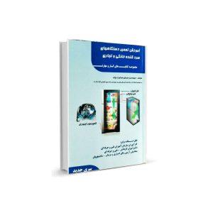 کتاب آموزش تعمیر دستگاه های سرد کننده خانگی و تجاری-مولف رحمان هدایت پناه-تیک سرویس