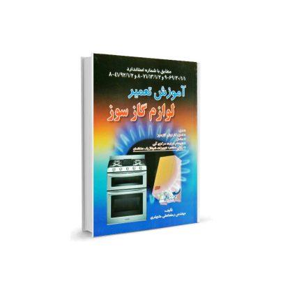 کتاب آموزش تعمیر لوازم گازسوز-مولف رمضانعلی حاجیلری-تیک سرویس