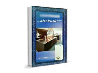کتاب استادکار پکیج شوفاژ دیواری شوید-مولف مسعود آبیار-تیک سرویس