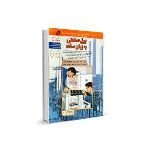 کتاب برق صنعتی به زبان ساده-مولف محمد علی شعبانی-تیک سرویس