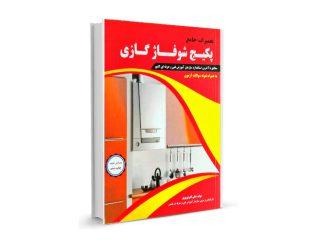 کتاب تعمیرات جامع پکیج شوفاژ گازی-مولف علی اکبر نوروزی-تیک سرویس