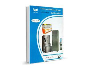 کتاب تعمیرکار دستگاه های سردکننده خانگی و تجاری-مولف علی میاح-تیک سرویس