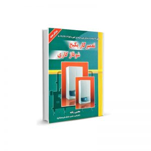 کتاب تعمیرکار پکیج شوفاژ گازی-مولف مجتبی زنگنه-تیک سرویس
