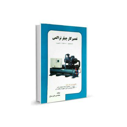 کتاب تعمیرکار چیلر تراکمی-مولف علی میاح-تیک سرویس