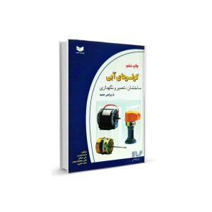کتاب تعمیر و نگهداری کولرهای آبی-مولف محمد حیدری-علی عراقی-علی رحیمیان پرور-احمد معیری-تیک سرویس