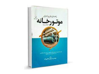 کتاب راهنمای طرح و اجرای موتورخانه-مولف داریوش هادیزاده-تیک سرویس