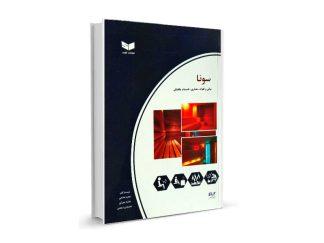کتاب سونا-مولف زهره صالحی-سیروس رحیمی-هدیه میرکی-تیک سرویس