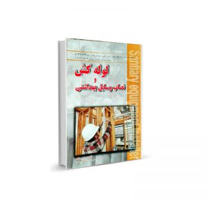 کتاب لوله کشی و نصاب وسایل بهداشتی-مولف مجتبی زنگنه-تیک سرویس