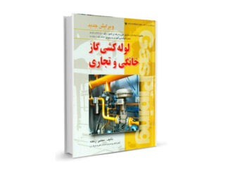 کتاب لوله کشی گاز خانگی و تجاری-مولف مجتبی زنگنه-تیک سرویس