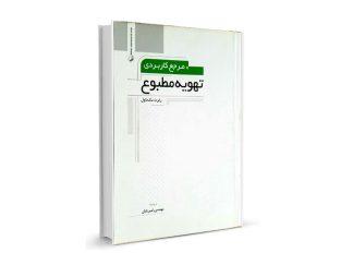 کتاب مرجع کاربردی تهویه مطبوع-مولف رابرت مک داول-ترجمه رامین تابان-تیک سرویس