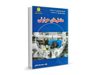 کتاب مشعل های حرارتی-مولف محمد ساعد کمالی-تیک سرویس