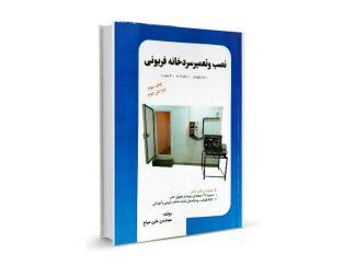 کتاب نصب و تعمیر سردخانه های فریونی-ویرایش دوم-مولف علی میاح-تیک سرویس