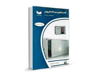 کتاب نصب و تعمیر سردخانه های فریونی-ویرایش سوم-مولف علی میاح-تیک سرویس