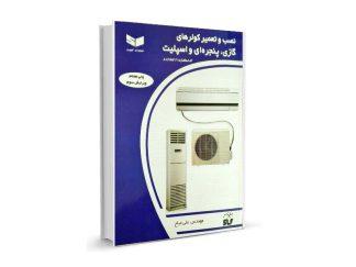 کتاب نصب و تعمیر کولرهای گازی، پنجره ای و اسپلیت-ویرایش سوم-مولف علی میاح-تیک سرویس