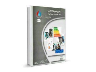 کتاب همه چیز درمورد پکیج شوفاژ گازی-مولف مهندس مهدی رضایی-امیر نریمانی-تیک سرویس