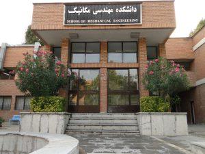 دانشکده مکانیک دانشگاه شریف