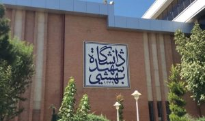 دانشکده مکانیک دانشگاه شهید بهشتی