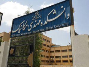 دانشکده مکانیک دانشگاه شیراز