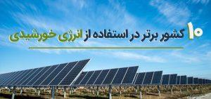 ده کشور برتر در زمینه انرژی خورشیدی