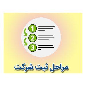 مراحل ثبت شرکت تاسیسات