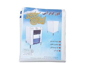 کاور کولر آبی 7000 ایران کاور-03