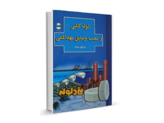 کتاب لوله کشی و نصب وسایل بهداشتی