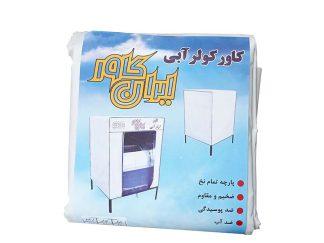 کاور کولر آبی 4500-5500 ایران کاور-04